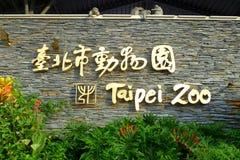 PARQUE ZOOLÓGICO de Taipei Foto de archivo