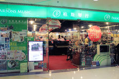 Parsons Music in Hong Kong Royalty Free Stock Photography