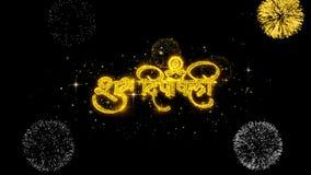 Partículas de oro del centelleo del texto del hindi del diwali de Shubh con la exhibición de oro de los fuegos artificiales libre illustration