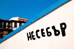 Part of a boat with inscription in Bulgarian (meaning Nessebar) Stock Photo