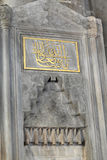 Part of fountain inside the Blue Mosque Royalty Free Stock Photos