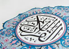 Part of title of the Koran. The text surrounds an ornament Royalty Free Stock Photo