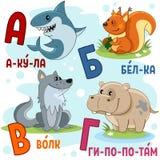 Parte 1 de alfabeto ruso Foto de archivo libre de regalías