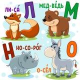 Parte 4 de alfabeto ruso Imagenes de archivo