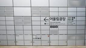 Parte di una parete alla plaza di progettazione di Dongdaemun Fotografia Stock Libera da Diritti