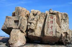 Parte superior da montanha de taishan Fotografia de Stock Royalty Free