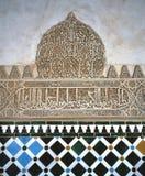 Particolare di Alhambra a Granada fotografia stock libera da diritti