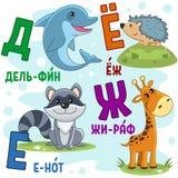 Partie d'alphabet russe Image libre de droits