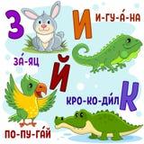 Partie d'alphabet russe Images libres de droits