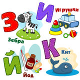 Partie de photo d'alphabet russe Image stock