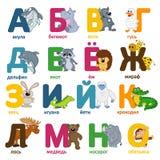 Partie russe d'animaux d'alphabet Photographie stock