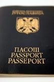 Pasaporte, passeport Yugoslavia Imagen de archivo libre de regalías