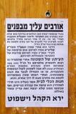 Pashkevil against learning secular studies in Jerusalem. JERUSALEM, ISR - JUL 12, 2017: Pashkevil posters, of the orthodox Jewish community, against learning Royalty Free Stock Photos