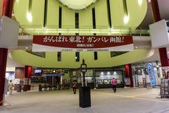 Pasillo de estación de Hakodate Imagen de archivo libre de regalías