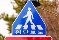 Passaggio pedonale, segnale di pericolo coreano fotografia stock libera da diritti