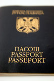passeport护照南斯拉夫 免版税库存图片