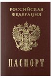 Passeport russe dans la fin vers le haut Photos libres de droits