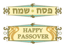 Passover Banners Royalty Free Stock Images