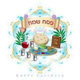 Passover Jewish Holiday Pesach seder sign Royalty Free Stock Image