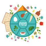 Passover seder plate with floral decoration, Passover in Hebrew in the middle. vector illustration stock illustration