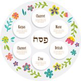 Passover seder plate with floral decoration Stock Images