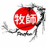 pasteur Évangile dans le kanji japonais illustration libre de droits
