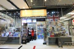 Patrick cheng optometrist and associates shop in hong kong Stock Image