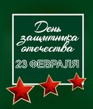 Russian national holiday on 23 th of February. The Day of Defend. Patriotic celebration military in Russia. Banner with russian text: 23 th of February. The Day Stock Photos