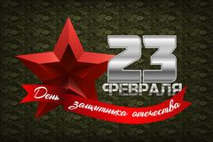 Russian national holiday on 23 th of February. The Day of Defend. Patriotic celebration military in Russia. Banner with russian text: 23 th of February. The Day Royalty Free Stock Photo