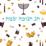 Pattern with Hanukkah symbols. Greeting card Royalty Free Stock Images