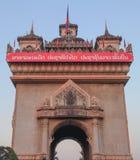 Patuxay monument Royaltyfri Fotografi