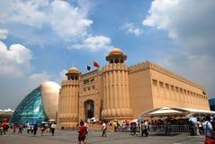 Pavilhão de Paquistão na EXPO 2010 de Shanghai fotos de stock royalty free