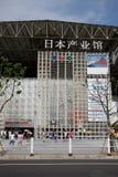 Pavillon 2010 d'industrie du Changhaï-Japon d'expo Images stock