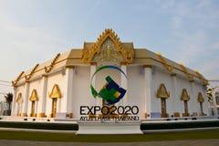 PAVILLON 2020, BOI 2011 d'EXPO de mot JUSTE Images stock