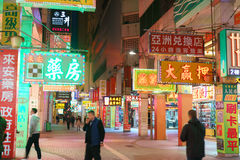 Pawn shops at night in Macau Royalty Free Stock Photography