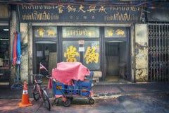 The pawnshop Stock Photo