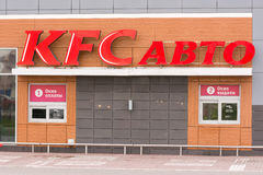 Payment window and the window of issue of road cafes KFC cars Royalty Free Stock Photo