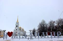 Paysage d'hiver de ville avec vue sur la cathédrale d'hypothèse de cathédrale de Dormition de la place de cathédrale Photos stock