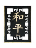 Peace. A chinese character representing peace stock images