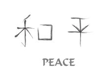 Peace. Background with chinese symbol for peace Royalty Free Stock Photo