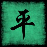 Peace Chinese Calligraphy Set Royalty Free Stock Image