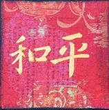 Peace chinese characters Stock Photo
