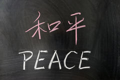 Peace word in Chinese and English Royalty Free Stock Photography