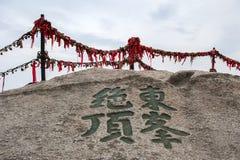 Peak on Mountain Hua stock images