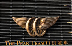 Peak Tram Station,  Hong Kong Stock Images