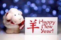 Pecore con la cartolina d'auguri del nuovo anno Immagine Stock Libera da Diritti
