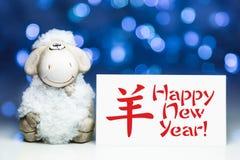 Pecore con la cartolina d'auguri del nuovo anno Fotografie Stock Libere da Diritti