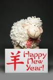 Pecore con la cartolina d'auguri del nuovo anno Fotografia Stock Libera da Diritti