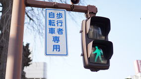 Pedestrian signal lights. In Japan, pedestrian and bicycle signal lights Stock Photo