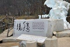 Pedra cinzelada em Nami Island Entrance Imagem de Stock Royalty Free